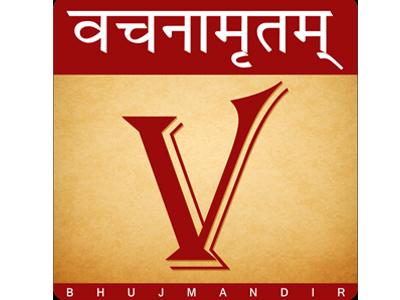 Vachanamrut English Pdf Download